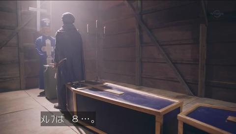 勇者ヨシヒコ 3期 第10話 生き返らせる メレブ