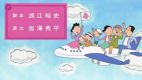 サザエさん50周年 大谷翔平 『カツオ、夢のメジャーリーグ』脚本 浪江裕史