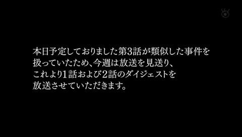 ドラマ 監察医朝顔 3話 京都アニメーション放火事件の影響で 振り返りダイジェストに差し替え