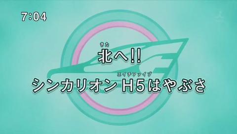 「新幹線変形ロボ シンカリオン」15話「北へ!シンカリオンH5はやぶさ」