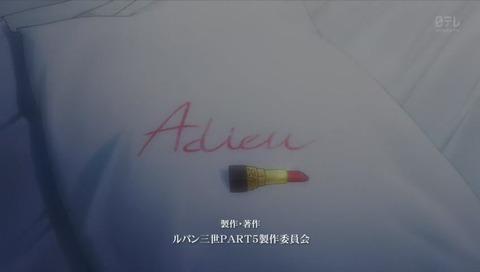 「ルパン三世 PART5」ED『セーヌの風に…(Adeiu)』