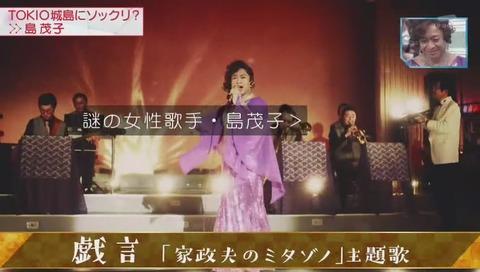 Mステ 謎の女性歌手 島茂子 画像