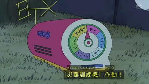 ドラえもん「みえないボディーガード」(かげながら)で鳥取地震
