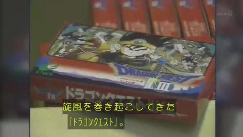 ドラクエ3発売