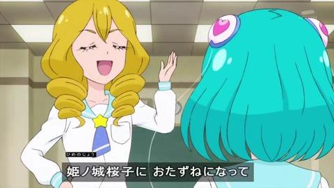『スター☆トゥインクルプリキュア』13話 姫ノ城桜子