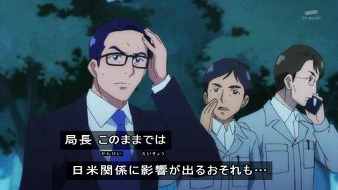 スター☆トゥインクルプリキュア 12話 日米関係に影響が出る