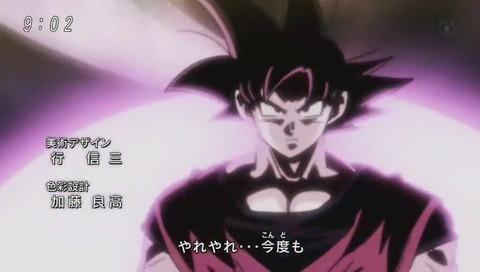 DB超 新OP「限界突破 サバイバー」