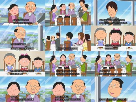 サザエさん50周年スペシャル「回る回るよ」回転レストラン
