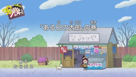 ちびまる子ちゃん 人気投票 永沢くんの弟の特別編 「ある日の太郎」