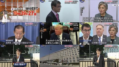 ワールドビジネスサテライト 韓国のホワイト国除外について
