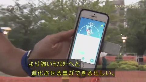 NHKドキュメント72 ポケモンGO 錦糸公園 (2251)