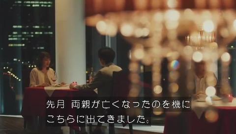 世にも奇妙な物語'20夏の特別編 『シミ』最終パート