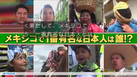 「陸海空 地球征服するなんて」メキシコ 有名 日本人 宮崎駿