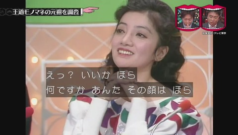 河村和範 さん ものまね披露の番組 松島トモ子