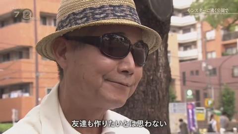NHKドキュメント72 ポケモンGO 錦糸公園 (2369)