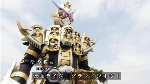 仮面ライダージオウ 39話「グランドジオウ」ウォズの祝いの言葉
