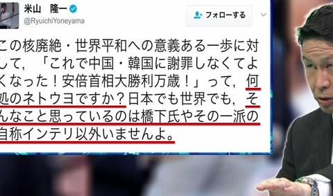 米山知事 「ネトウヨ」発言