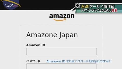 Amazon偽物サイト「Amazone」