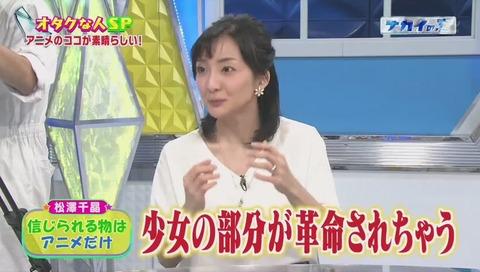 松澤 ウテナ