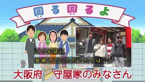 【サザエさん】アニメに現実の一般家族が出演できる公募回3「大阪府 守屋さん一家」登場『回る回るよ』