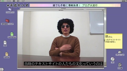 「平成ネット史」画像 テキストサイトのブーム