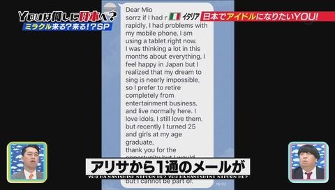 「YOUは何しに日本へ?」アリサさん