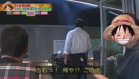 『ホンマでっか!?TV ワンピース作者 尾田栄一郎自宅大公開』木村拓哉