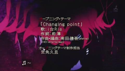 「魔法少女サイト」OP 『Changing point』