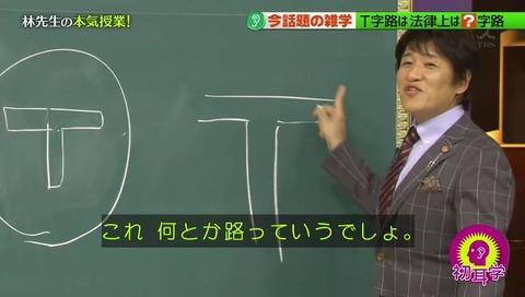 林先生が驚く初耳学 NHKに続きまたしても「丁字路」 (18)