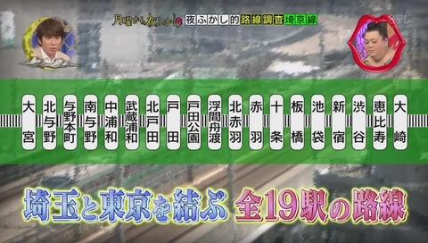 夜ふかし的路線調査 埼京線