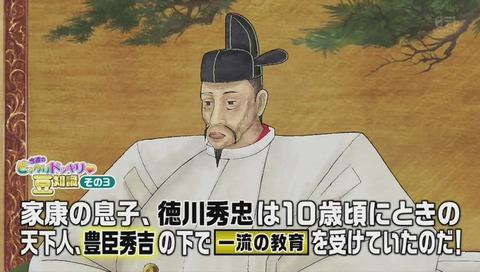 『タイムボカン逆襲の三悪人』徳川家康