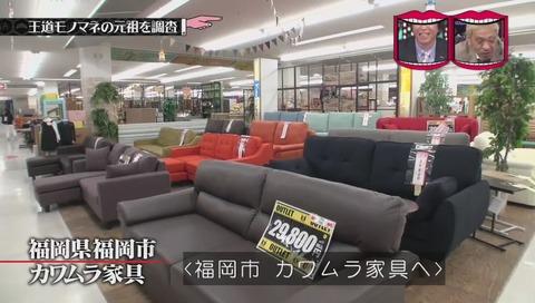 福岡県 カワムラ家具