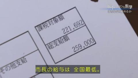 夕張 NHKスペシャル 市長 給料 (40)