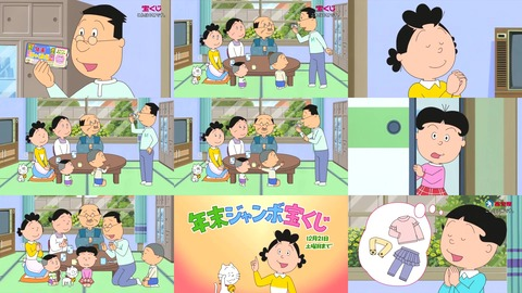 【動画】『サザエさん50周年スペシャル』CMが磯野家コラボだらけにwwwwwwwwww [509res/分]