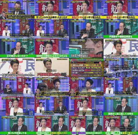 橋下×羽鳥の番組 蓮舫が登場の回 二重国籍5