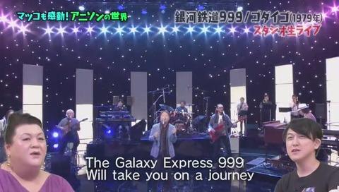 アニソンの世界 ゴダイゴ「銀河鉄道999」