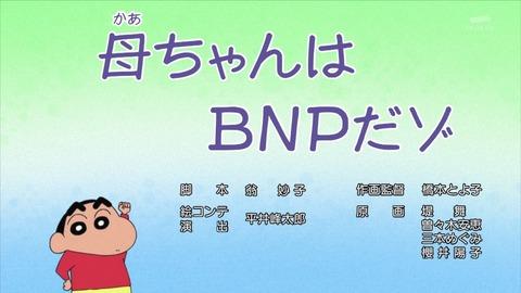 クレヨンしんちゃん『母ちゃんはBNPだゾ』