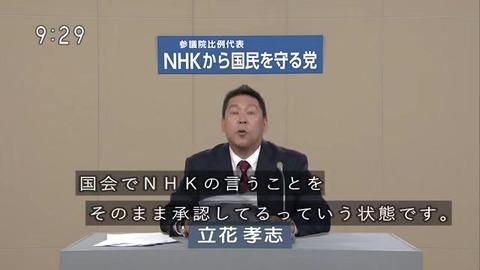 NHKと国会議員の癒着
