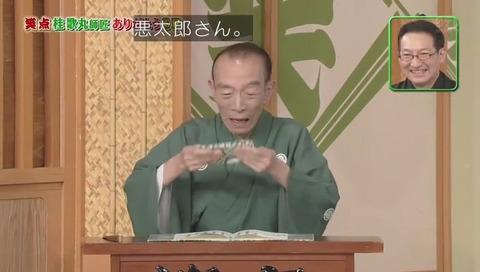 楽太郎 悪太郎
