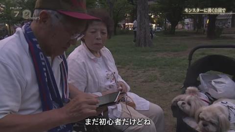 NHKドキュメント72 ポケモンGO 錦糸公園 (2591)