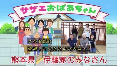 【サザエさん】アニメに現実の一般家族が出演できる公募回2「熊本県の伊藤サザエさん一家」登場『サザエおばあちゃん』