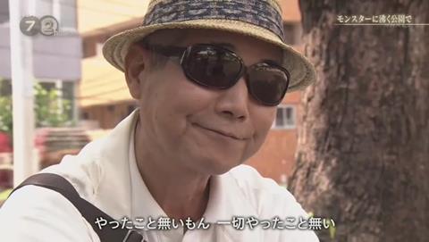 NHKドキュメント72 ポケモンGO 錦糸公園 (2356)