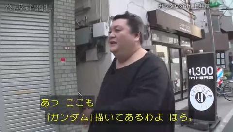 「夜の巷を徘徊する」上井草 ガンダムのアート