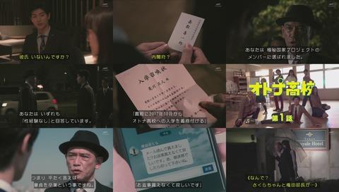 新ドラマ『オトナ高校』第1話 画像