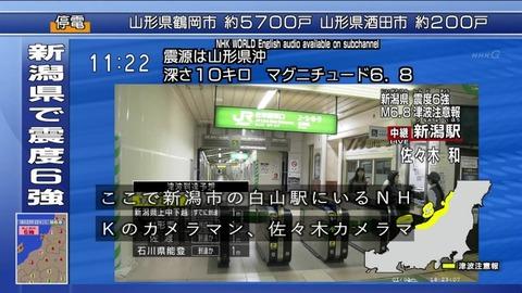 新潟県 白山駅