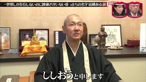 比叡山延暦寺 獅子王(ししおう)さん