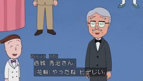ちびまる子ちゃん 人気投票 14位 ひでじい(西城秀治)