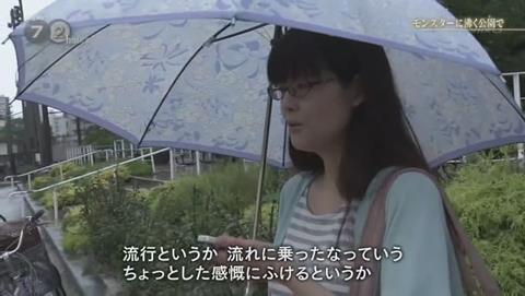 NHKドキュメント72 ポケモンGO 錦糸公園 (2437)