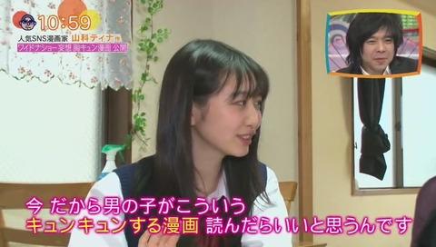 SNS漫画家 山科ティナ 岡本夏美が取材