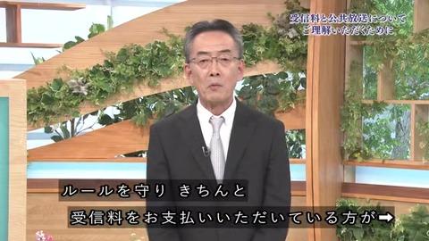 NHK「不公平でないよう受信料払って」